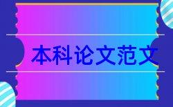 汉语言自考论文