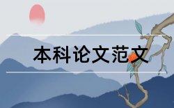 华硕用户论文