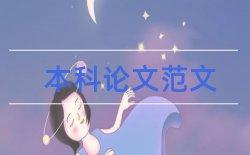 中国足球交往论文