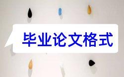 中医药论文