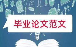 汉语言文学自考论文
