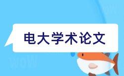 汉语言文学学术论文