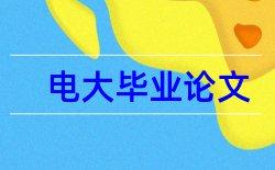 汉语德育论文