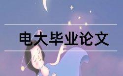 汉语言文学技师论文