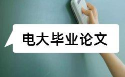 中国移动客户论文