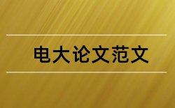 中国电影电影论文