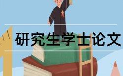 中医学生论文