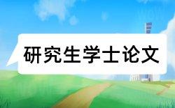 君子杂志论文