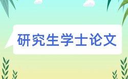 汉语学位论文