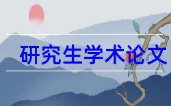 电子商务中国电子商务论文