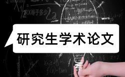 工业软件论文