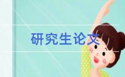 中医和实践教学论文