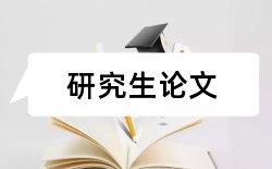 翻译语音论文