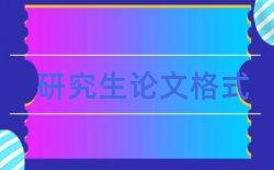 现代汉语识字论文
