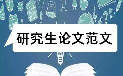 小学生科技创新论文