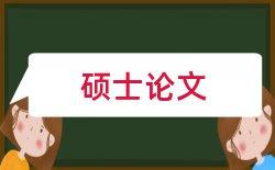 课程财务会计论文