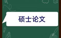 初中语文导学案论文