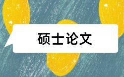 变配电高级技师论文