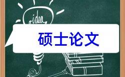 企业管理论文