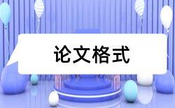 新课改小学语文教学论文
