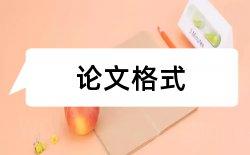 中医药入编论文