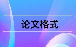 论文中文论文