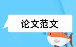华中科技大学低氧论文