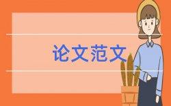 中文系论文开题报告范文论文