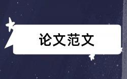 翻译学论文
