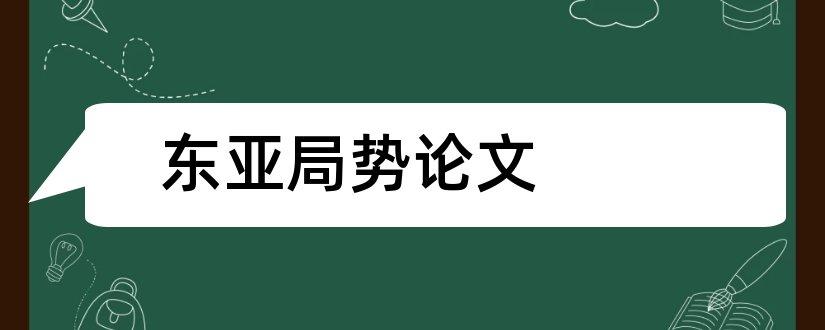 东亚局势论文和当前台海局势论文