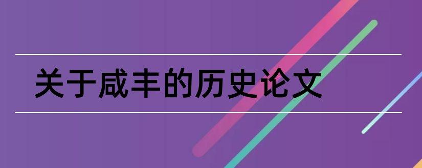 关于咸丰的历史论文和论文范文经济发展论文