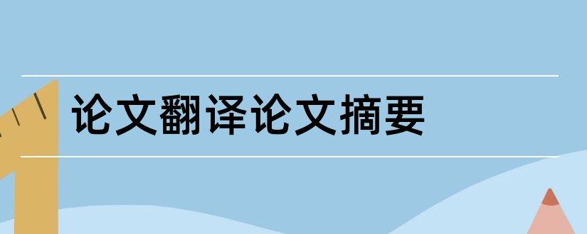论文翻译论文摘要和论文摘要英文翻译器