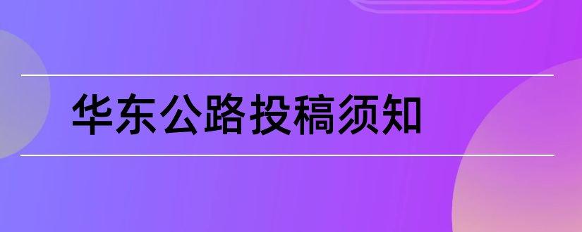 华东公路投稿须知和华东公路期刊