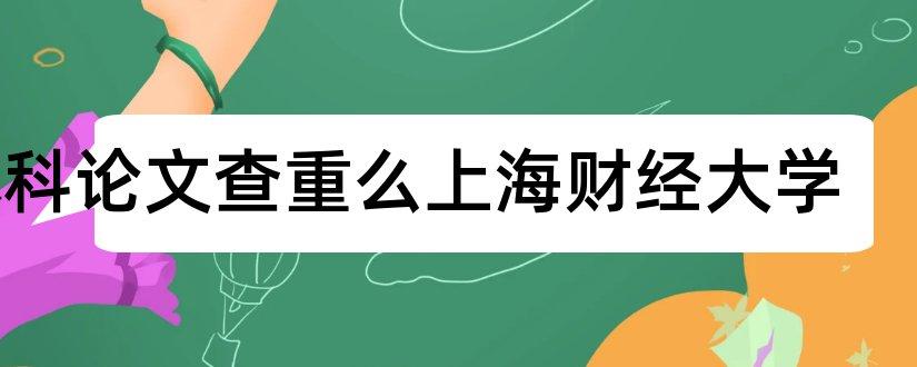 本科论文查重么上海财经大学和查重