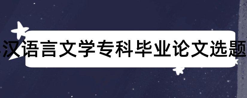 14年汉语言文学专科毕业论文选题和汉语言文学专科论文