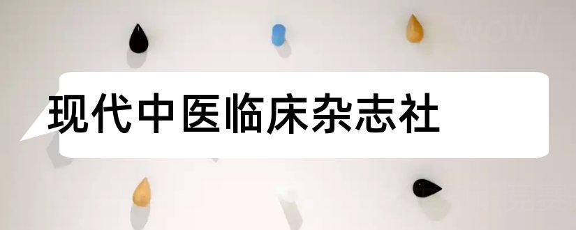 现代中医临床杂志社和光明中医杂志社