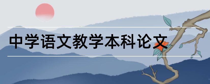 中学语文教学本科论文和中学语文教学论文