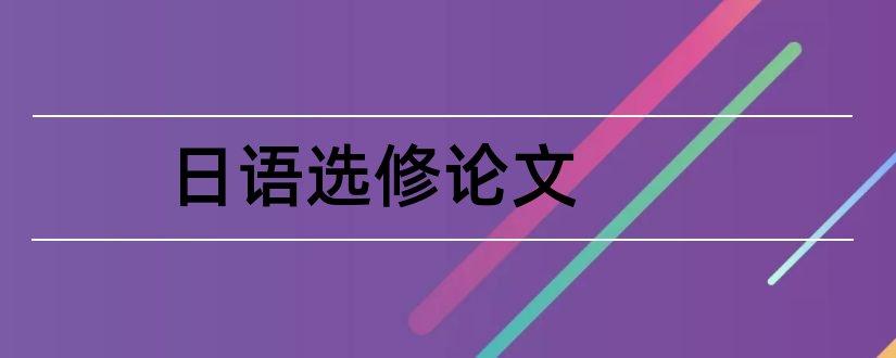日语选修论文和日语论文答辩ppt