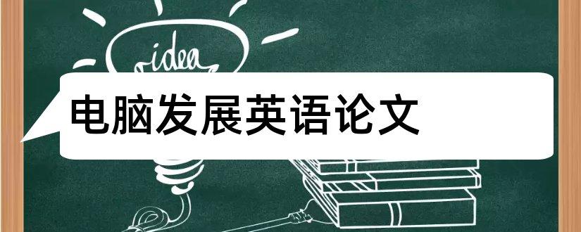电脑发展英语论文和电脑艺术设计论文