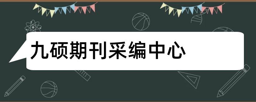 九硕期刊采编中心和华中期刊采编中心