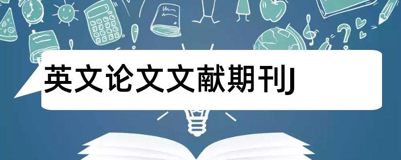 英文论文文献期刊J和期刊论文参考文献格式