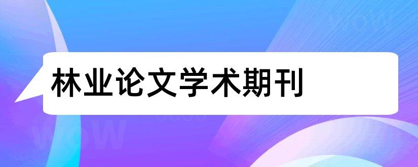 林业论文学术期刊和北京林业大学学术期刊