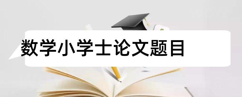 数学小学士论文题目和学士学位论文题目
