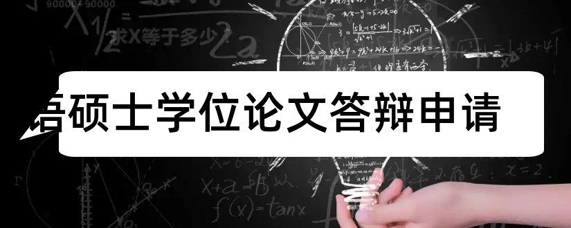 英语硕士学位论文答辩申请和硕士学位论文英语