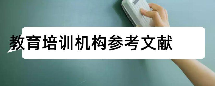 教育培训机构参考文献和论文查重